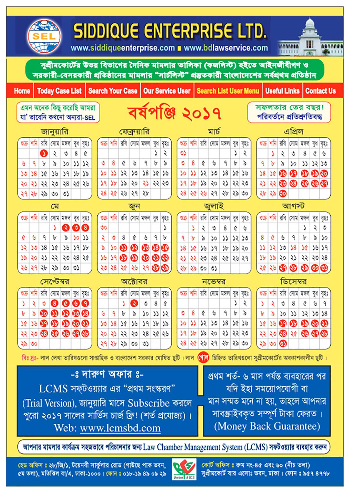 Supreme Court Calendar 2017